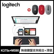 【Logitech 羅技】K375s 無線鍵盤支架組合+M590靜音無線滑鼠