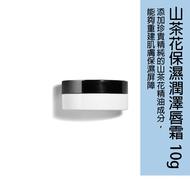 🌖柚子娘娘代購🌖 ✈ CHANEL 香奈兒 山茶花保濕潤澤唇霜 10g