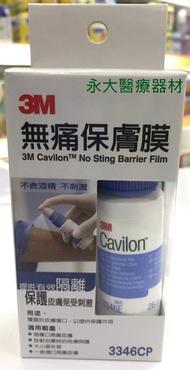 永大醫療~3M 無痛保膚膜(3346CP) 28ml*1瓶/盒 ~460元~