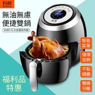 科帥 液晶觸控氣炸鍋 AF606 雙鍋5.5L 通過認證 多功能空氣炸鍋 福利品