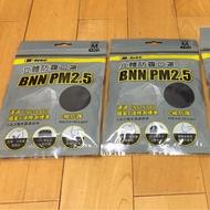 BNN PM2.5 立體口罩 防霾 口罩 現貨 每包5片 MASK 台灣製 (非藍鷹 、中衛)