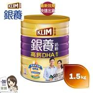〔本月下殺〕【KLIM克寧】金克寧銀養奶粉高鈣DHA配方1.5kg-雀巢 Nestle 即期良品特賣