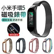 (送保貼)ANTIAN 小米手環5 米蘭尼斯金屬磁吸替換腕帶 高端商務手錶帶 不鏽鋼時尚透氣錶帶