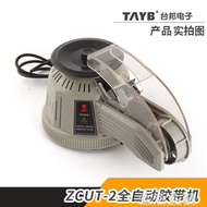 打包機 轉盤圓盤式膠紙機ZCUT-2雙面膠高溫膠帶膠紙切割機自動切割膠帶