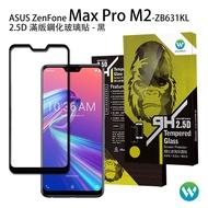 [Oweida]ASUS ZenFone Max Pro M2 (ZB631KL) 2.5D滿版鋼化玻璃貼