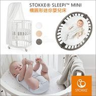 ✿蟲寶寶✿【挪威Stokke】夢幻嬰兒床 可多階段變化 Sleepi Mini 迷你嬰兒床 嬰兒床 小床