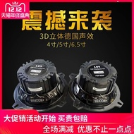 Car speakers 4  5  6 inch, 6.5 inch coaxial car horn subwoofer converted all frequency