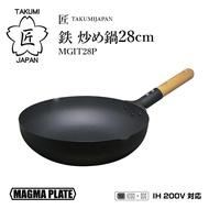 日本製/匠TAKUMI JAPAN鐵鍋/IH對應/鐵製炒鍋/28cm-日本必買 日本樂天代購 (4320*1.2)/ 件件含運