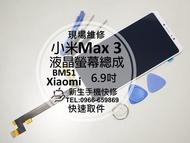 免運【新生手機快修】小米Max3 液晶螢幕總成 6.9吋 玻璃破裂 無法顯示 觸控異常 小米 面板 摔壞 現場維修更換