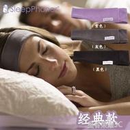 美國原裝SleepPhones睡眠耳機隔音耳機阻隔雜音音樂眼罩asmr耳機