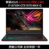 華碩ASUS 西風之神S GX531GS I7 1070
