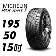CS車宮車業 米其林 195/50/15 PILOT SPORT 3 MICHELIN 米其林輪胎 輪胎 15吋