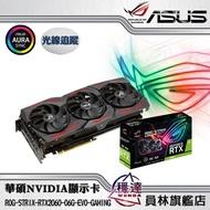 【華碩ASUS】ROG-STRIX-RTX2060-O6G-EVO-GAMING NVIDIA顯示卡