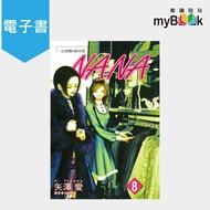 【myBook】NANA 08(電子漫畫)