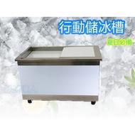 餐具達人【PU發泡不銹鋼儲冰槽】/行動冰櫃/桌上型冰槽/白鐵儲冰槽/現貨供應