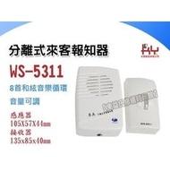 【東益氏】WS-5311分離式來客報知器《插電式 長距離感應 台灣製造》另售自動感應器 緊急押扣 USB充電插座