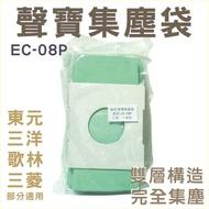 聲寶吸塵器集塵袋 EC-08P (一包五入) 吸塵器紙袋 夏普 三菱 三洋 東元 歌林 吸塵器紙袋