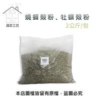 【蔬菜工坊】燒蚵殼粉、牡蠣殼粉2公斤