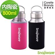 【康寧Snapware】陶瓷不鏽鋼超真空保溫運動瓶(含布套)800ml-兩色可選