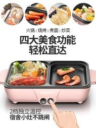 220v迷你火鍋燒烤一體鍋涮加烤的烤盤多功能烤肉電煎機爐家用烤鍋韓國 好再來小屋