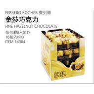 好市多金莎巧克力16包入
