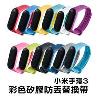 小米手環5代 小米手環4 手環2/3 智慧手環 手錶 彩色替換帶 防丟設計 原廠品質 腕帶 錶帶 矽膠材質 水洗 親膚