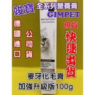 ✪四寶的店✪附發票~🇩🇪德國竣寶🇩🇪GIMPET GIMCAT竣寶麥芽化毛膏 加強型麥芽化毛膏100g/200g