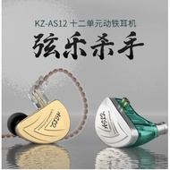 KZ AS12 單邊六動鐵耳機HiFi耳機入耳式金屬監聽級降噪發燒可換線運耳機帶麥