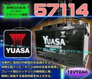 ☆勁承汽車電池☆ YUASA 湯淺汽車電瓶 ( 免保養 57114 ) GR40R FOCUS MONDEO TDCI