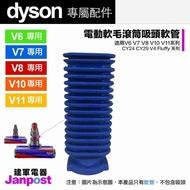 Dyson 戴森 V6 V7 V8 V10 V11 DC74 fluffy 天然橡膠 軟管 零件 電動軟質滾筒 碳纖維用