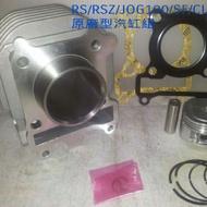 [阿鎧汽缸]RS/RSZ/JOG100/SF/CUXI(QC)100原廠型汽缸組