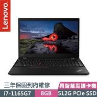 Lenovo聯想 ThinkPad T15 15.6吋商務筆電 i7-1165G7/8G/512G PCIe SSD/W10P/三年保固