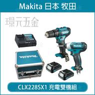 雙十購物節 牧田 makita 12V 雙機組 CLX228SX1 CLX228SMAX TD110 起子機 HP333 震動電鑽【璟元五金】