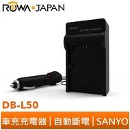 【ROWA 樂華】FOR SANYO DB-L50 車充 充電器 Xacti FH1 TH1 WH1 HD1010