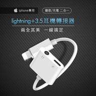 【YOMIX優迷】Iphone專用Lightning3.5耳機轉接器