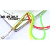 充電線保護套  充電線救星 蘋果安卓充電線通用彈簧繩套 傳輸線繞線套