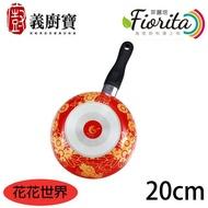 【義大利義廚寶】 菲麗塔系列20cm小湯鍋