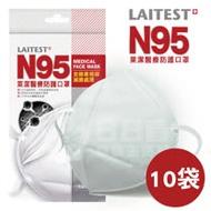 萊潔 N95醫療防護口罩(雪花白) 10袋(2入/袋,共20入)