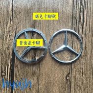 BENZ 賓士 碳纖紋 方向盤標 車貼 方向盤 氣囊標 車標 w124 AMG W211 W212 w220 W203
