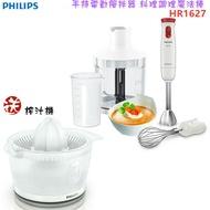 【超值組合】PHILIPS 飛利浦 HR1627+HR2738 手持電動攪拌器 料理調理魔法棒+健康榨汁機 柳丁機