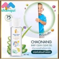 shanqui 1 แถม 1 ))เจ้านาง เจลล้างมือ  สำหรับเด็ก