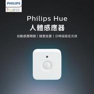 【Philips 飛利浦】Hue 智慧照明 人體感應器(PH014)