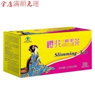 脂流茶 櫻花決明子山楂減肥茶養身保健減肥食品減肥瘦身產品
