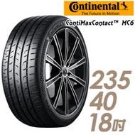 【Continental 馬牌】ContiMaxContact 6 運動操控輪胎_單入組_235/40/18(MC6)
