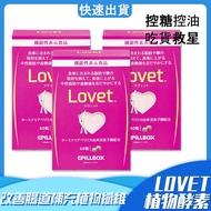 現貨√v 🔥免運 日本onaka內臟脂肪p Onaka LOVET纖體丸