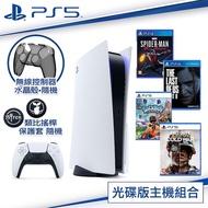 『預購4/15出貨』PlayStation5 光碟版主機+PS4蜘蛛人麥爾斯+PS4 最後生還者二部曲+PS5小小大冒險+PS5 黑色行動冷戰+副廠手把水晶殼+Siren手把類比搖桿保護套