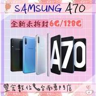 A70 三星 (6G/128G) 6.7吋Samsung 全新空機 原廠正品 未拆封公司貨 保固一年【雄華國際】