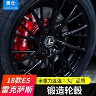 【重磅超質感】LEXUS精品專用鍛造輪轂定制輕量化鋼圈鋁合金改卡鉗剎車螺絲ES改裝