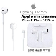 Apple iPhone 7/7 Plus / i Phone 8原廠耳機 Lightning EarPods原廠耳機