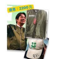 小英戰袍搭配+臺灣要贏帽,飛行外套最佳穿搭~蔡英文棒球帽2020年最新款-2件以上另送 小英撲滿
